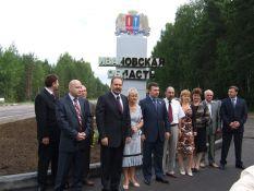 Открытие стелы Ивановской области